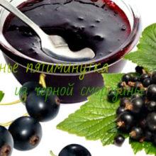 Варенье пятиминутка из черной смородины — вкусные заготовки джема, желе