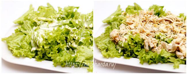 листья и мясо